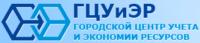 городской центр учета и экономии ресурсов логотип