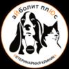 Айболит Плюс - Ветеринарная сеть клиник