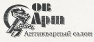 логотип компании Сов-Арт